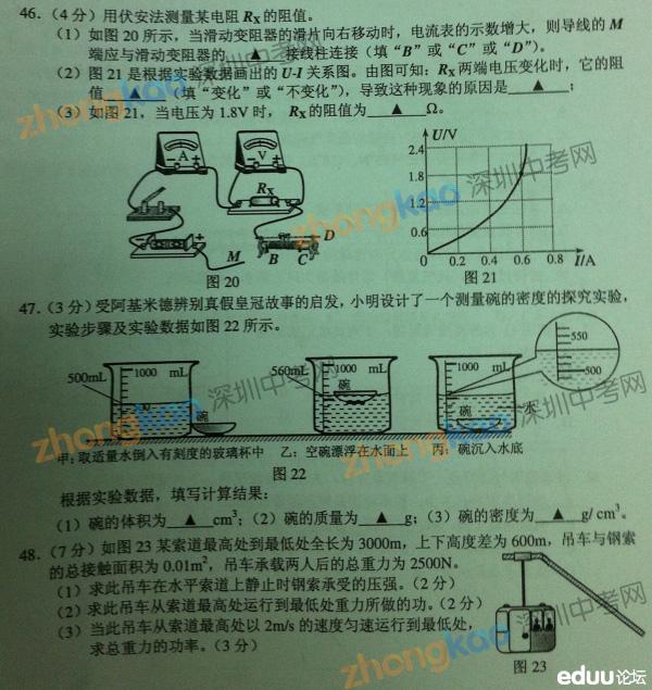 2012年深圳中考科学物理压轴题及参考答案