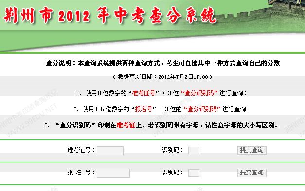 2012荆州中考成绩查询初中2015入口河北省理综图片