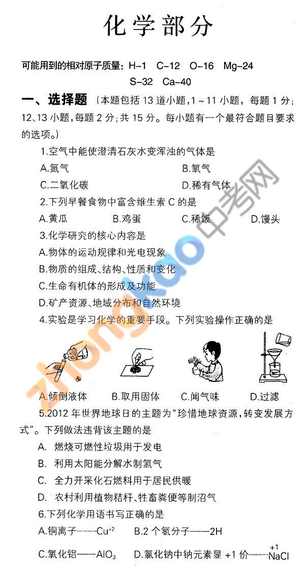 2012年沈阳中考化学试题