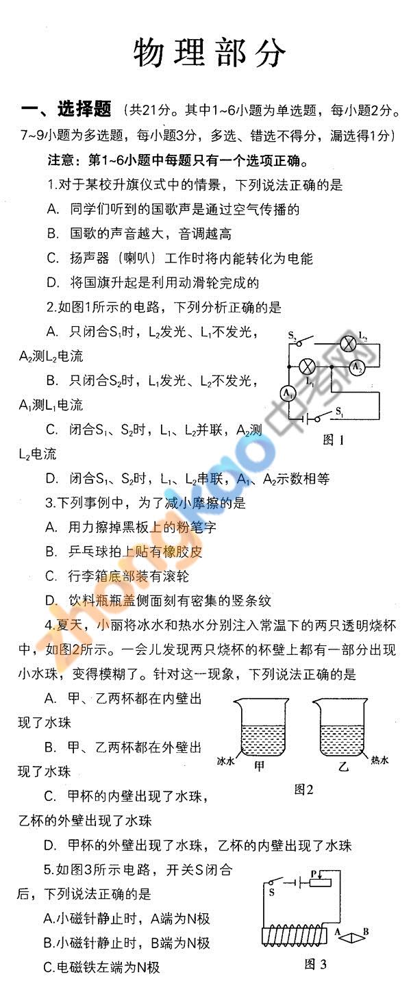2012年沈阳中考物理试题
