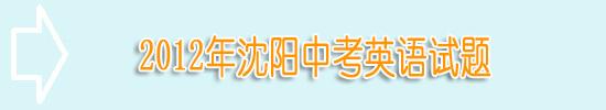 2012年沈阳中考英语试题