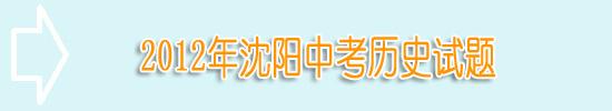 2012年沈阳中考历史试题