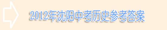 2012年沈阳中考历史试题参考答案