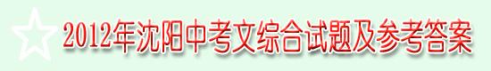 2012年沈阳中考文综合试题及参考答案