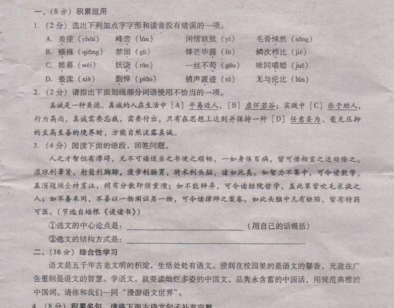 2012荆州中考语文试题_作文网