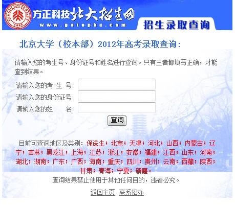 北京大学2012高考录取查询系统