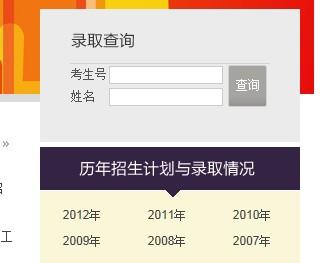 清华大学2012高考录取查询入口已开通