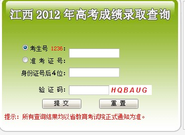 江西2012高考录取结果查询系统已开通