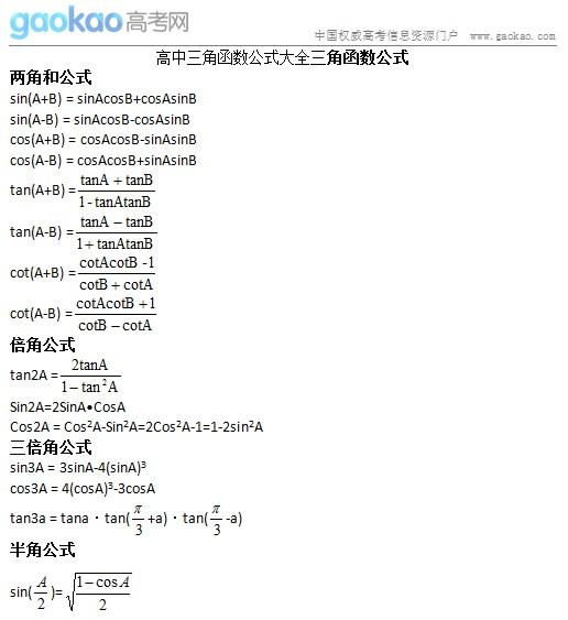 高一必备:高中三角函数公式大全_高考网