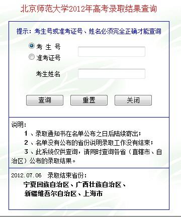 北京师范大学2012高考录取结果查询系统已开通