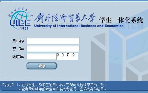 对外经济贸易大学2012高考录取结果查询入口