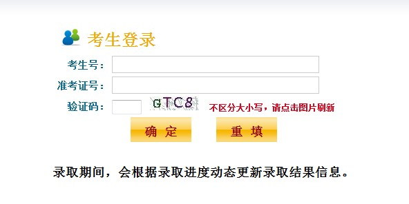 江苏2012高考录取结果查询系统已开通