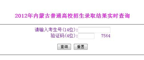 内蒙古2012高考录取结果查询系统已开通