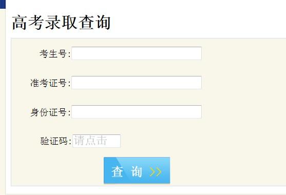 四川2012高考录取结果查询系统已开通
