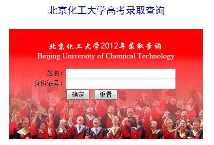 北京化工大学2012高考录取结果查询入口