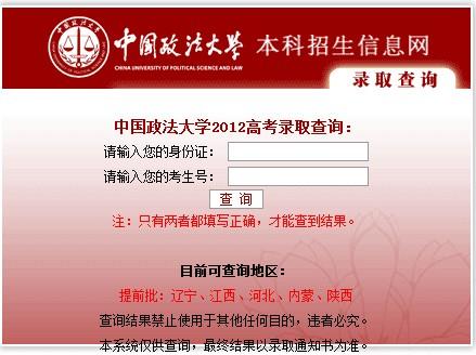 中国政法大学2012高考录取结果查询系统
