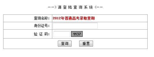 北京联合大学2012高考录取结果查询入口