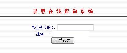 南开大学2012高考录取结果查询入口