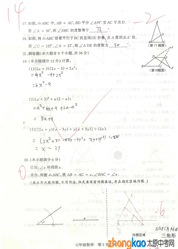 七年级上学期数学卷_七年级数学期末试卷_淘宝助理