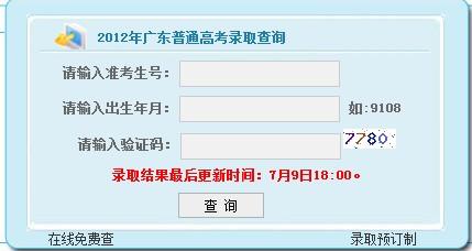 广东2012高考录取结果查询系统已开通