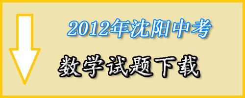 2012年沈阳中考数学试题下载