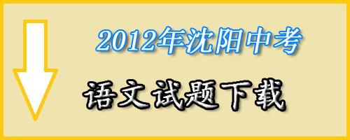 2012年沈阳中考语文试题下载