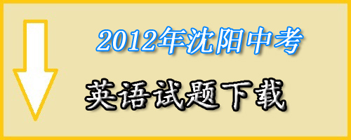 2012年沈阳中考英语试题下载
