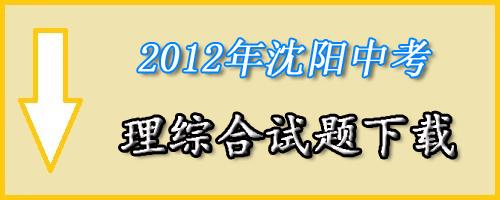 2012年沈阳中考理综合试题下载