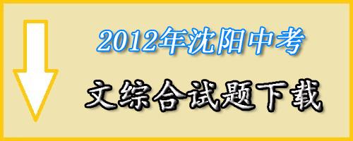 2012年沈阳中考文综合试题下载