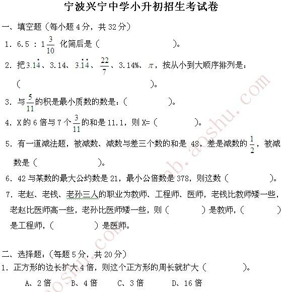 宁波兴宁中学小升初招生试题