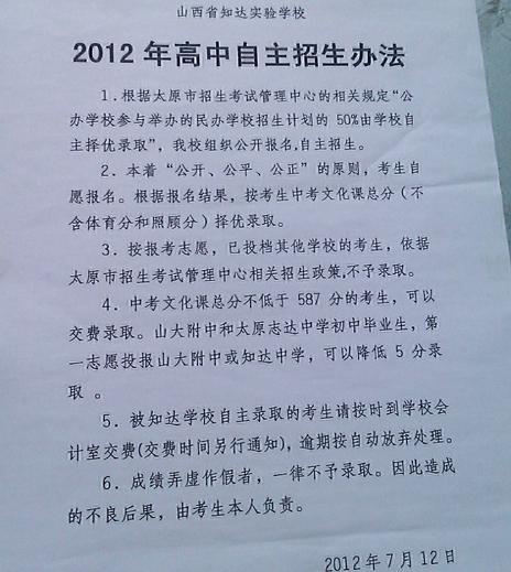 2012太原知达实验学校高中招生办法