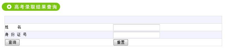 北京邮电大学2012高考录取结果查询系统