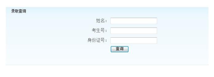 中央民族大学2012高考录取结果查询系统