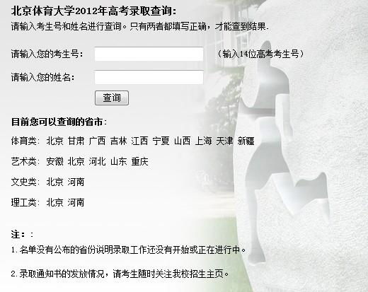 北京体育大学2012高考录取结果查询系统