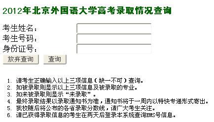 北京外国语大学2012高考录取结果查询系统