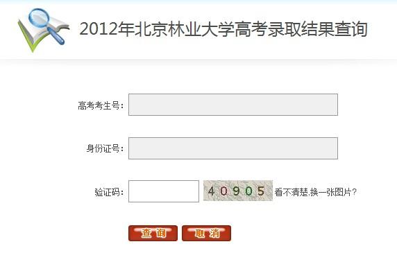 北京林业大学2012高考录取结果查询系统