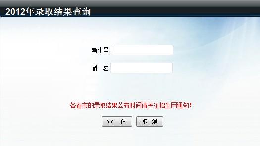 中国地质大学(北京)2012高考录取结果查询系统