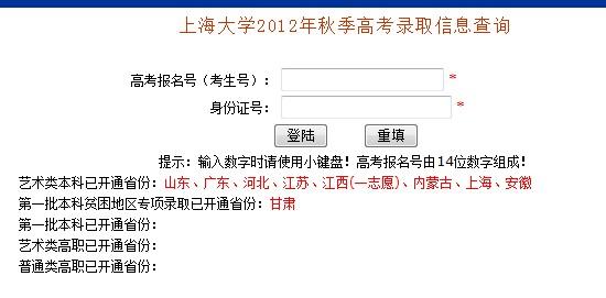 上海大学2012高考录取结果查询系统