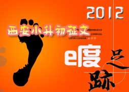 e度・足迹:2012西安小升初征文大赛