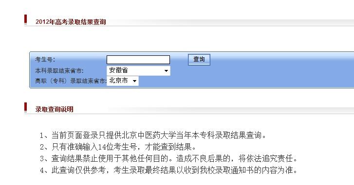 北京中医药大学2012高考录取结果查询系统开通