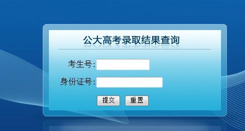 中国人民公安大学2012高考录取结果查询系统