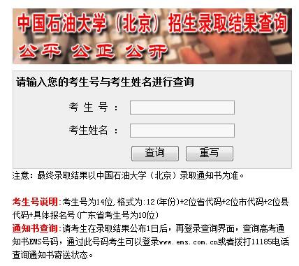 中国石油大学(北京)2012高考录取结果查询系统