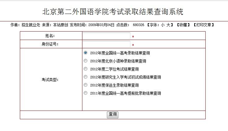 北京第二外国语学院2012高考录取结果查询系统