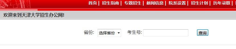 天津大学2012高考录取结果查询系统