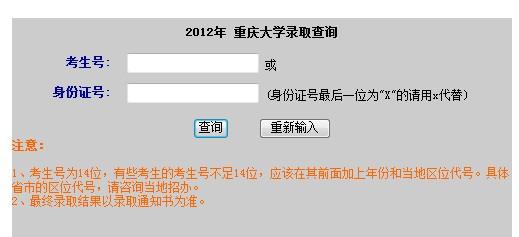 重庆大学2012高考录取结果查询系统