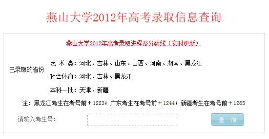 燕山大学2012高考录取结果查询系统