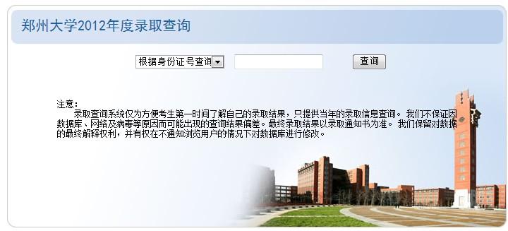 郑州大学2012高考录取结果查询系统