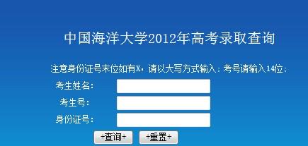 中国海洋大学2012高考录取结果查询系统