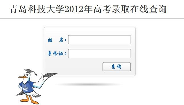 青岛科技大学2012高考录取结果查询系统