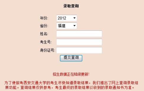 西安交通大学2012高考录取结果查询系统